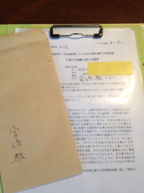 miyazaki_sign